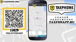 ─►Обзор Приложения Таксфон в Режиме Водителя ►Бизнес Тренд 2018 года►Таксфон Крым