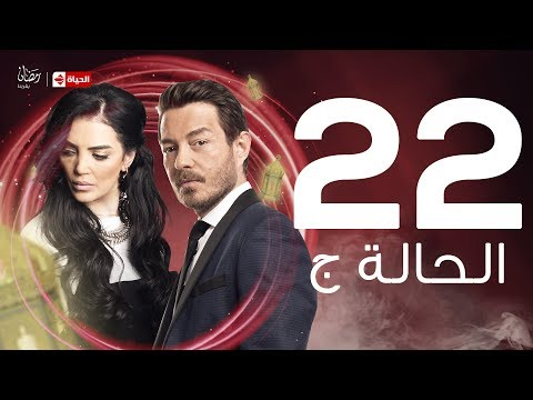 El Hala G Series / Episode 22 - الحالة ج - الحلقة الثانية والعشرون - بطولة أحمد زاهر وحورية فرغلى