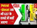 Petrol-Diesel Prices Not In The Ambit Of GST: Nirmala Sitharaman