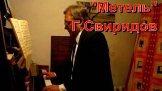 """Свиридов Романс """"Метель"""""""