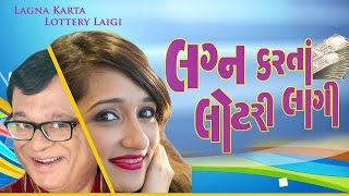 Lagna Karta Lottery Laigi - Superhit Comedy Gujarati Play 2016 - Rajiv Mehta, Riddhi Dave(Heena(Riddhi Dave) moves into her friend Rekha's home after having a clash with her husband. There, Heena gets to know that she can inherit Rs 500 crores ..., 2016-04-15T05:42:23.000Z)
