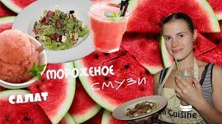 3 рецепта из арбуза | Пора арбузов