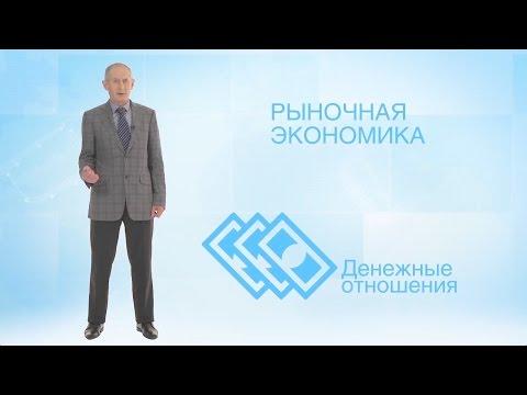 Понятная экономика: банковская система