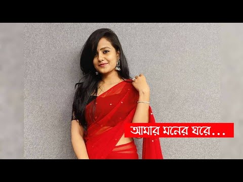 Download Amar moner ghore ektu ektu kore । Bengali Romantic Song । Bangla hit gan