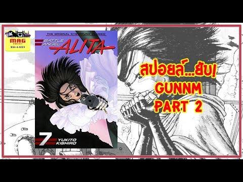 MAG-A-SEEN (รีวิว & สปอยล์…ยับ!): Gunnm เพชฌฆาตไซบอร์ก part2/3