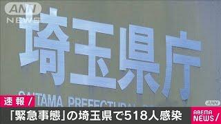 埼玉県の感染者、初の500人台に 5日連続で最多更新(2021年1月9日) - YouTube