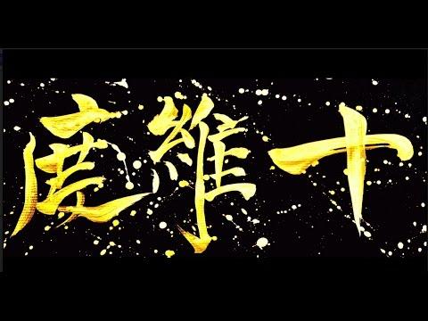 Flesh Juicer 血肉果汁機 - 10-Dimensional 十維度 - Official Music Video