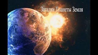 Загадки планеты Земля 3 сезон 12 серия