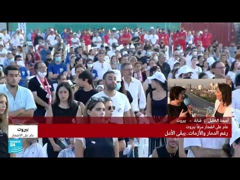 بعد عام على انفجار مرفأ بيروت.. هل من أمل بتشكيل حكومة في لبنان؟