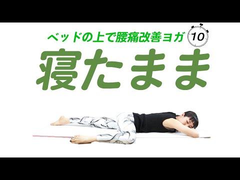 32【寝たままヨガ】ベッドの上で腰痛改善ができるヨガ!リラックス+ストレス解消効果