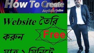 How to create website in just 2 minutes - ওয়েবসাইট তৈরি করুন মাত্র ২ মিনিটে বাংলা টিউটোরিয়াল