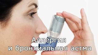видео Аллергическая астма (у детей и взрослых): причины, симптомы, средства и лечение