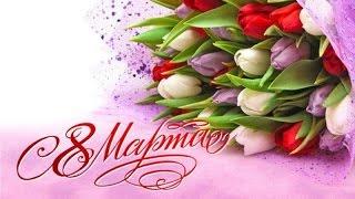 Красивые Поздравления с 8 Марта🌺Поздравление Женщин с 8 Марта🌺 8 Марта Женский День