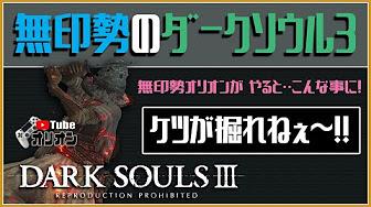 チャート 3 ダーク ソウル