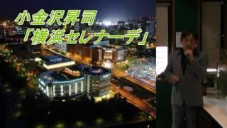 小金沢昇司「横浜セレナーデ」を歌ってみました!復活!