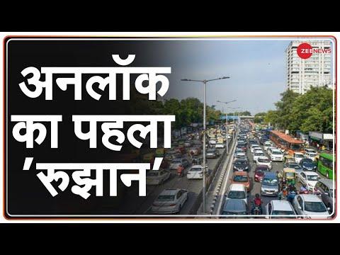 LIVE - Unlock का पहला 'रुझान' Delhi में Traffic Jam   India Lockdown   Coronavirus   COVID-19 News
