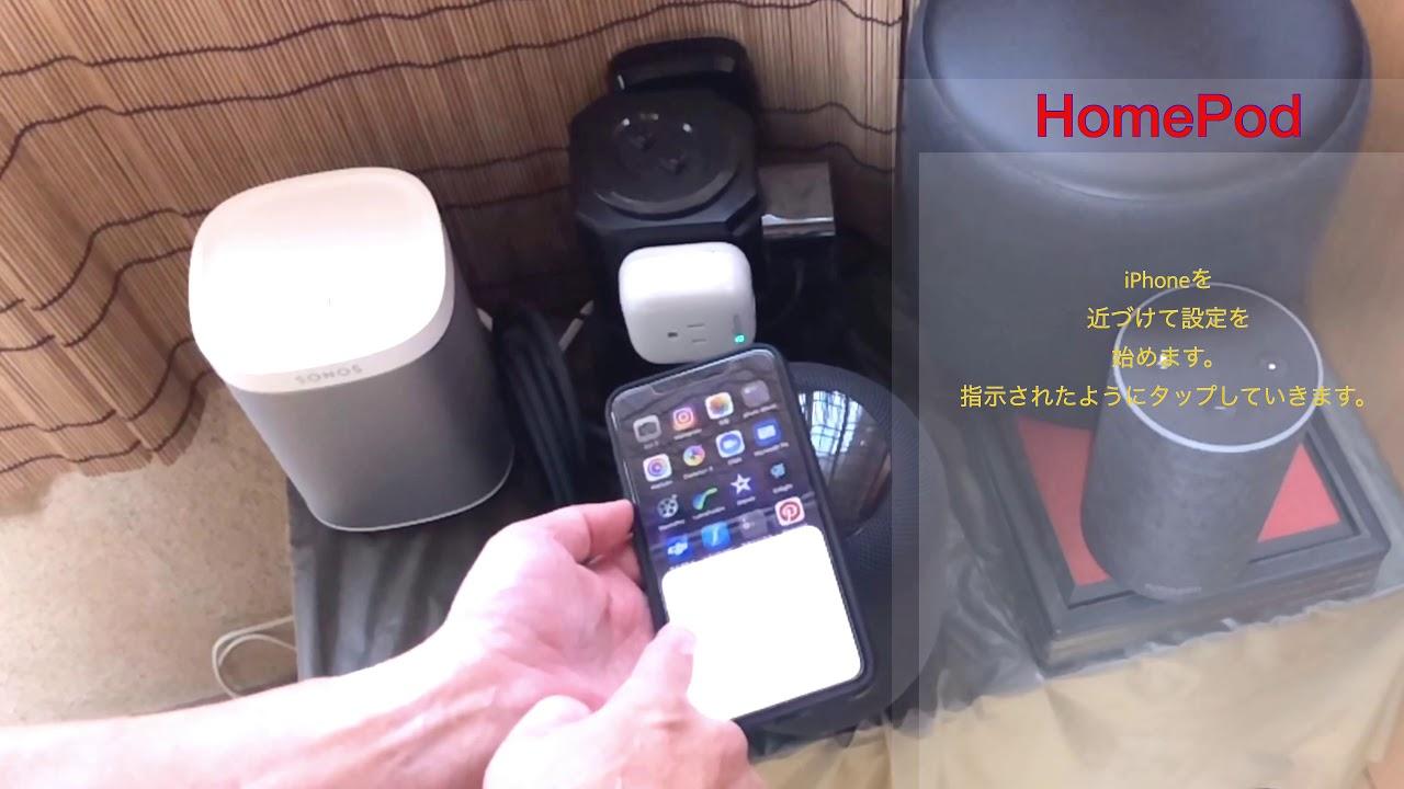 Apple HomePodがやってきた。