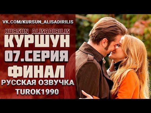 Куршун 7 серия ФИНАЛ русская озвучка turok1990
