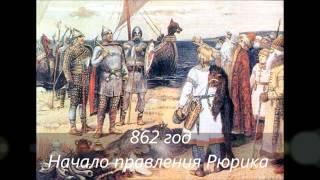 Кратко История России 9 век
