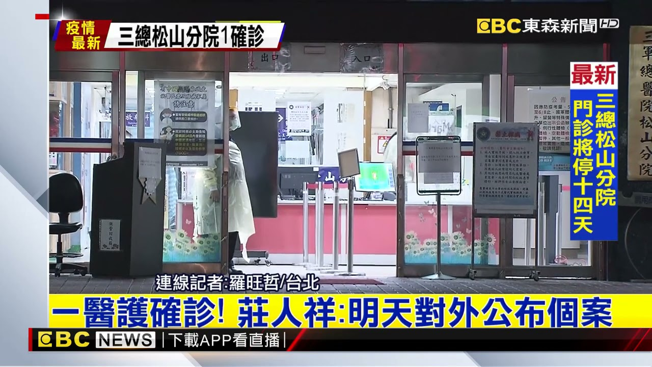 三總松山分院關診消毒 一醫護確診@東森新聞 CH51