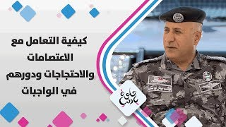العميد الركن د. معتصم ابو شتال - كيفية التعامل مع الاعتصامات والاحتجاجات ودورهم في الواجبات