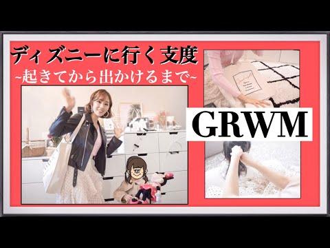 【GRWM】ディズニーに行く日のママと子供の身支度!プチモーニングルーティン☆