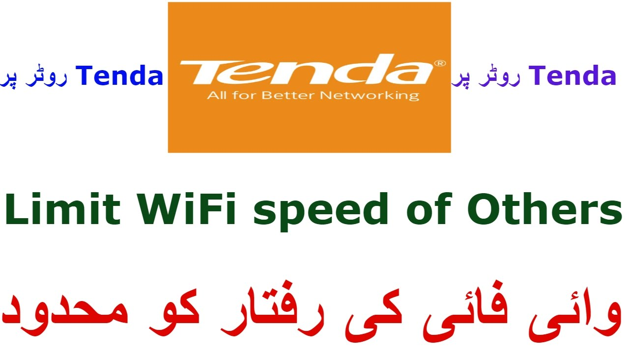 How to Limit WiFi Speed of Others By `Tenda` Router   Urdu/Hindi 2016