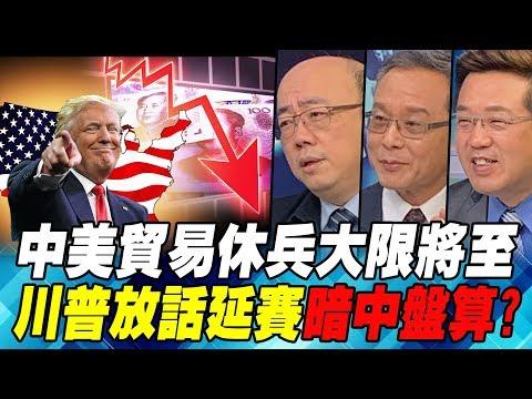 中美貿易休兵大限將至 川普放話延賽暗中盤算? | 寰宇全視界20190216