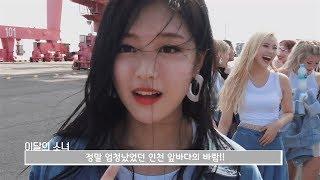 이달의소녀탐구 #407 (LOOΠΔ TV #407)
