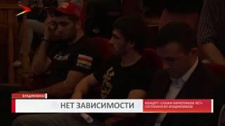 Концерт «Скажи наркотикам нет» состоялся во Владикавказе