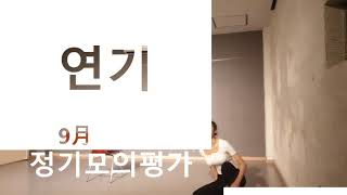 인천연기학원, 9월 모의평가(송도/부평/주안뮤지컬학원)