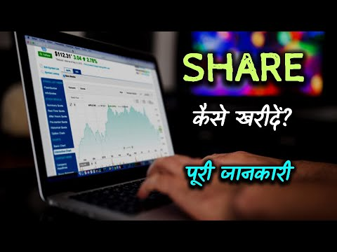 How to Purchase Shares With Full Information? – [Hindi] – Quick Support
