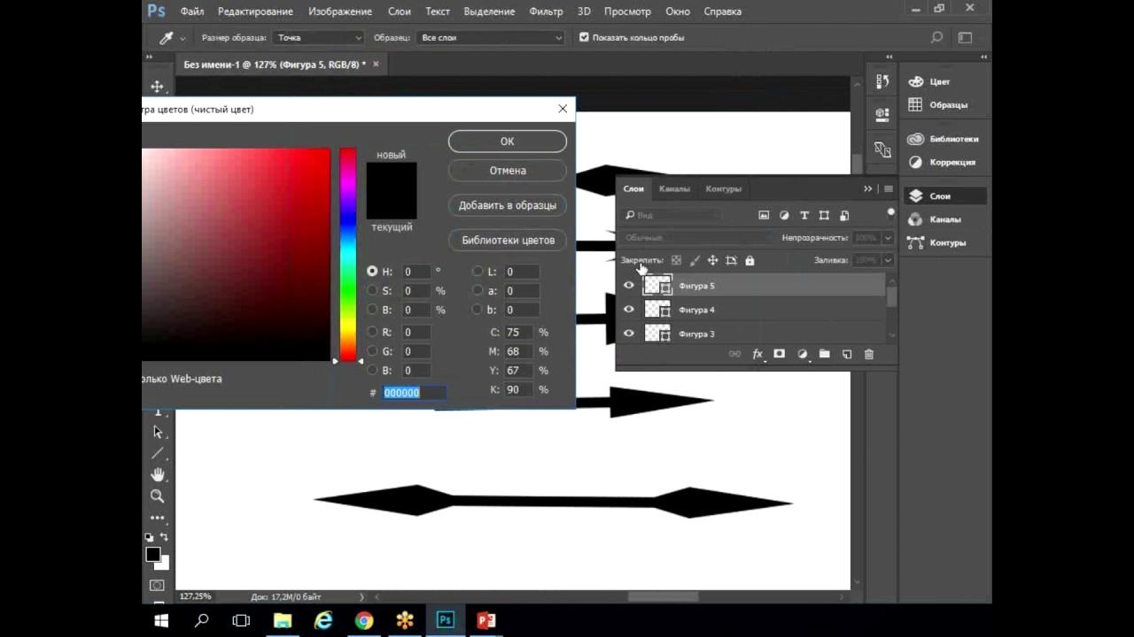 Нарисовать стрелки в фотошопе онлайн