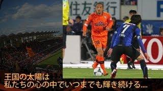 ●小野伸二選手からの最後のメッセージ