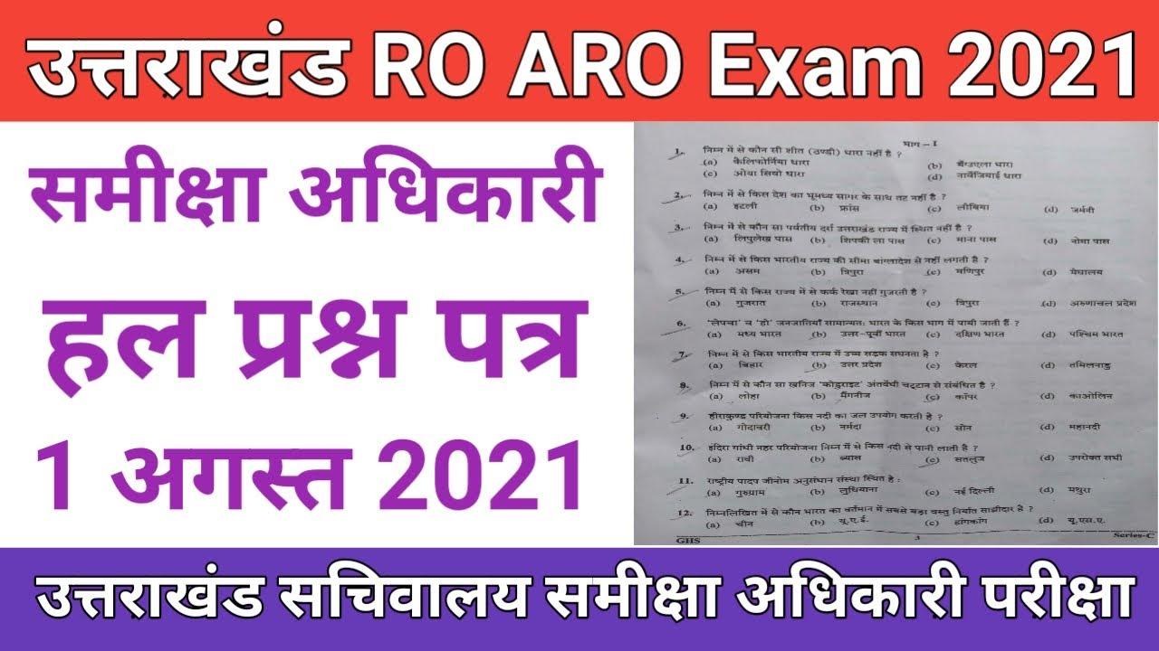 UKPSC RO ARO 2021/1 August 2021/UKPSC 1 अगस्त 2021 Full Paper Answer key/ UKPSC RO ARO Full Paper