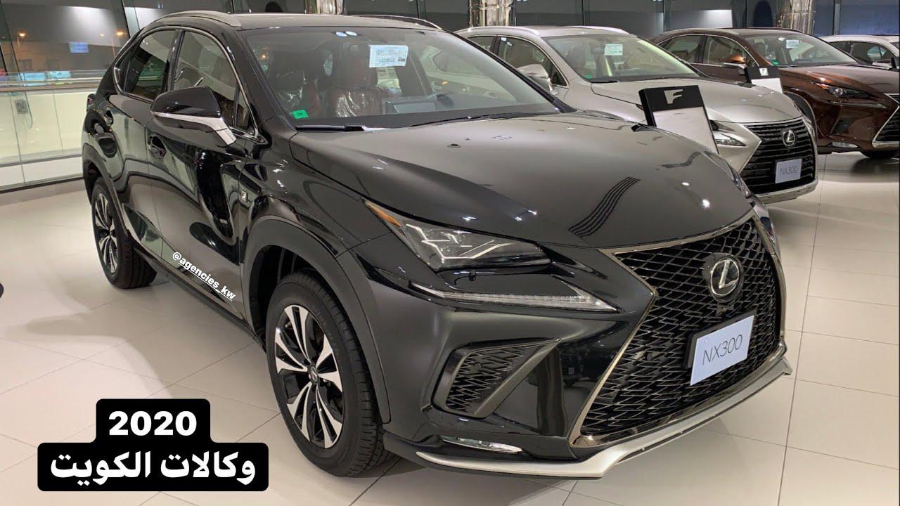 لكزس Nx300 2020 سبورت الساير جلد احمر دفع رباعي وارد الساير الكويت Youtube