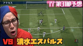 【公式】プレビュー:FC東京vs清水エスパルス 明治安田生命J1リーグ...