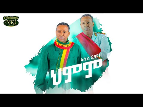 Fasil Demoz – Hmim – ፋሲል ደሞዝ – ህምም – New Ethiopian Music 2021 (Official Video)