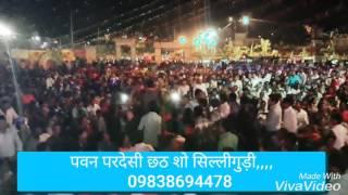 Download Hindi Video Songs - ||Pawan Pardesi|| New Chhath Live show|| Siliguri west Bengal 2016||