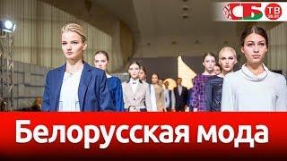 Модную одежду от белорусских брендов показали на выставке BelTexIndustry-2018