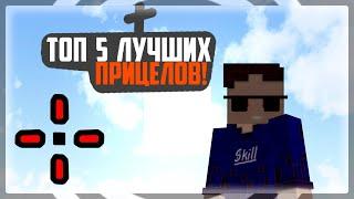 тОП 5 Лучших прицелов для Minecraft! Custom crosshair mod