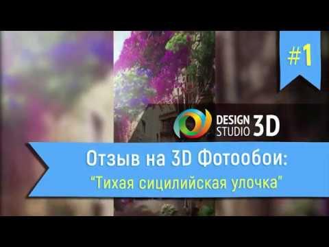 """Отзыв на 3D фотообои """"Тихая сицилийская улочка"""""""