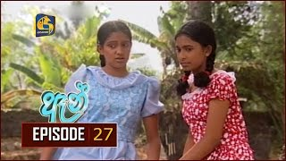 Anne Teledrama - Episode 27