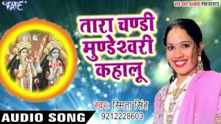 Tara chandi Mundeshwari - Smita Singh - Bhajo Re Mann Ram Sharan Sukhdai - Bhojpuri Devi Bhajan 2017