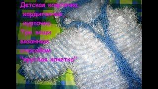 #Вязание_спицами #Детская_кофточка #кардиган #курточка. Моё вязание детских вещей 2