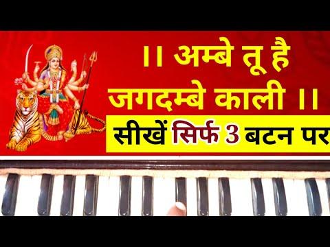 Ambe Tu Hai Jagdamabe Kali - सिर्फ 3 बटनों पर सीखें | Kali Maa Ki Aarti | Aarti | Harmonium Tutorial
