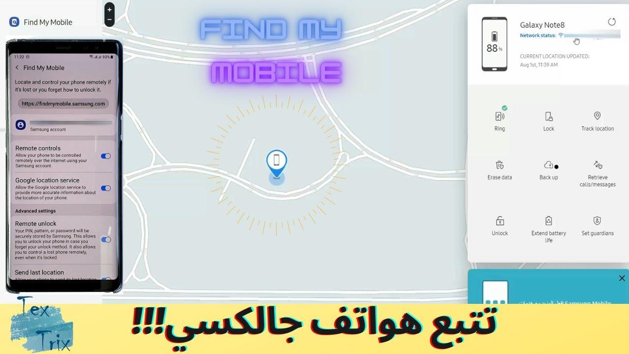 تتبع الهاتف المسروق سامسونج 2020 Find My Mobile Samsung Youtube