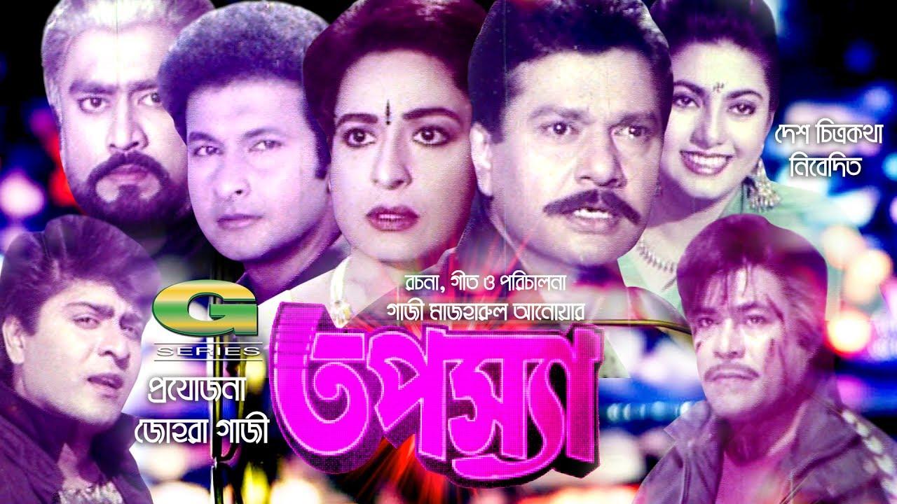 Tapossa   HD1080p   Alamgir   Shabana   Bappa Raz   Sabnuz   Rajib   Hit  Bangla Movie