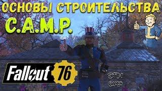 Fallout 76: Основы Строительства C.A.M.P.