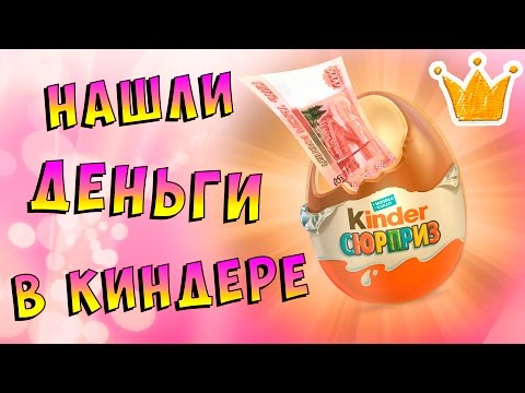 видео: Нашли деньги в киндер сюрпризе! | we found money in kinder surprise.